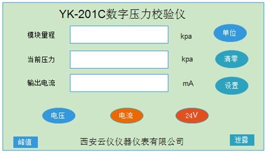 YK-201C